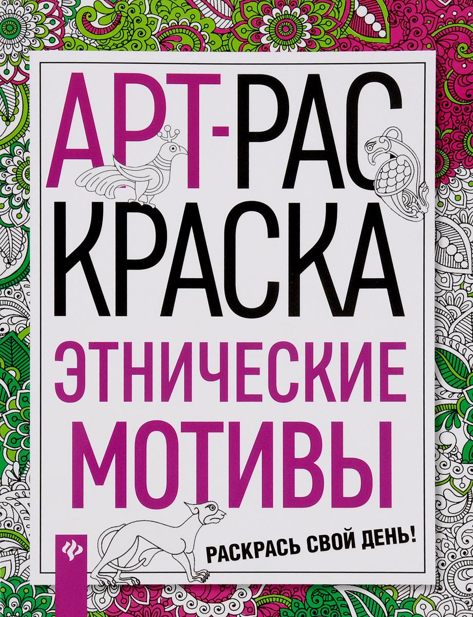 """Книга """"Этнические мотивы"""" — купить в интернет-магазине ..."""