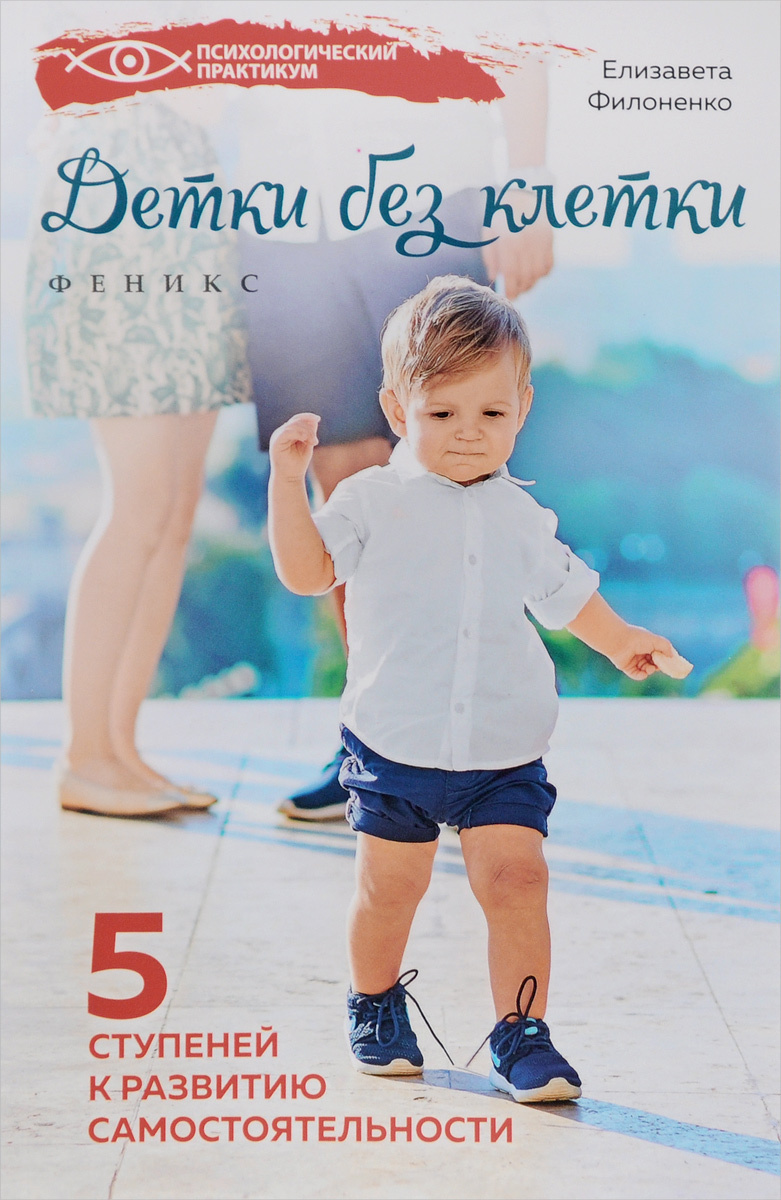 Детки без клетки. 5 ступеней к развитию самостоятельности | Филоненко Елизавета  #1