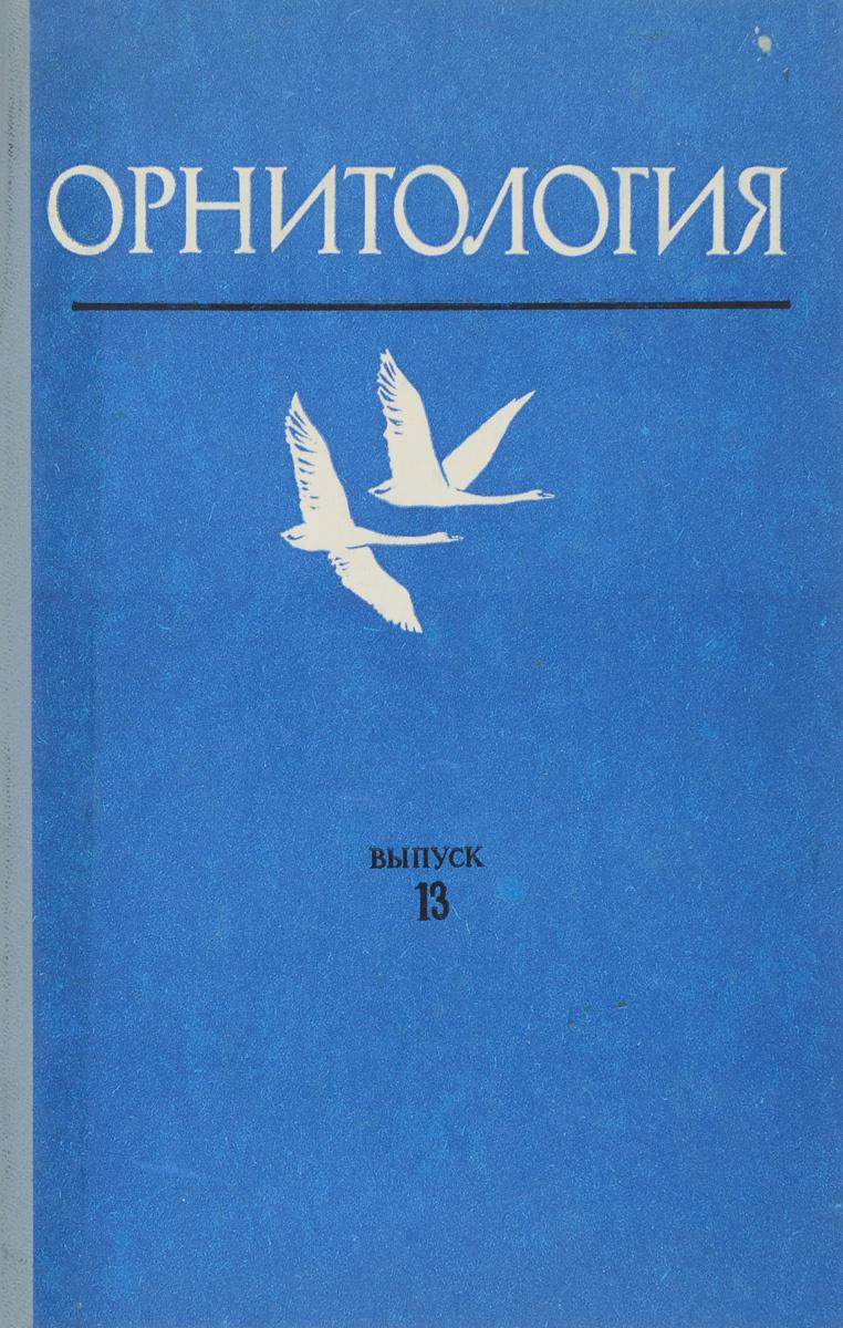 Орнитология. Выпуск 13 #1