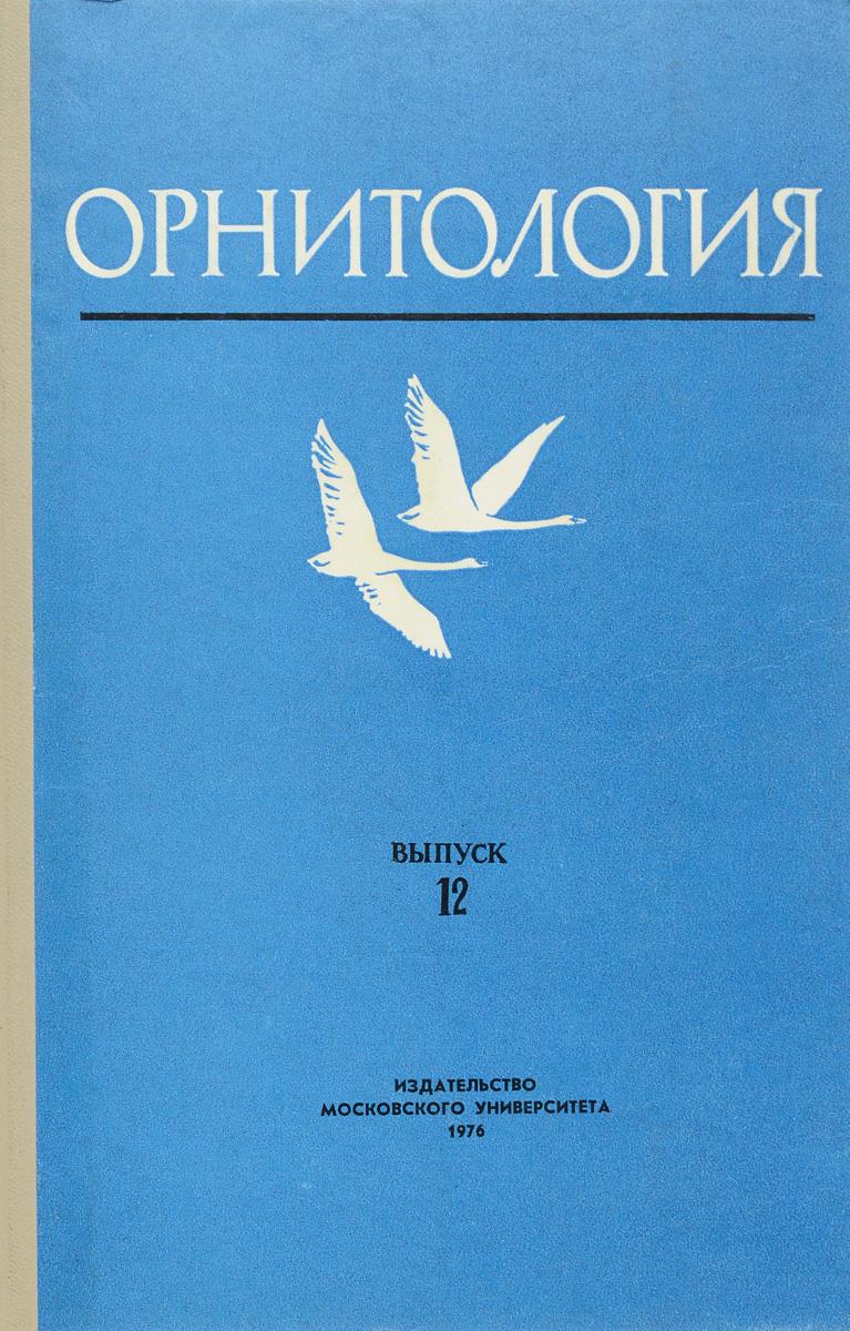 Орнитология. Выпуск 12 #1
