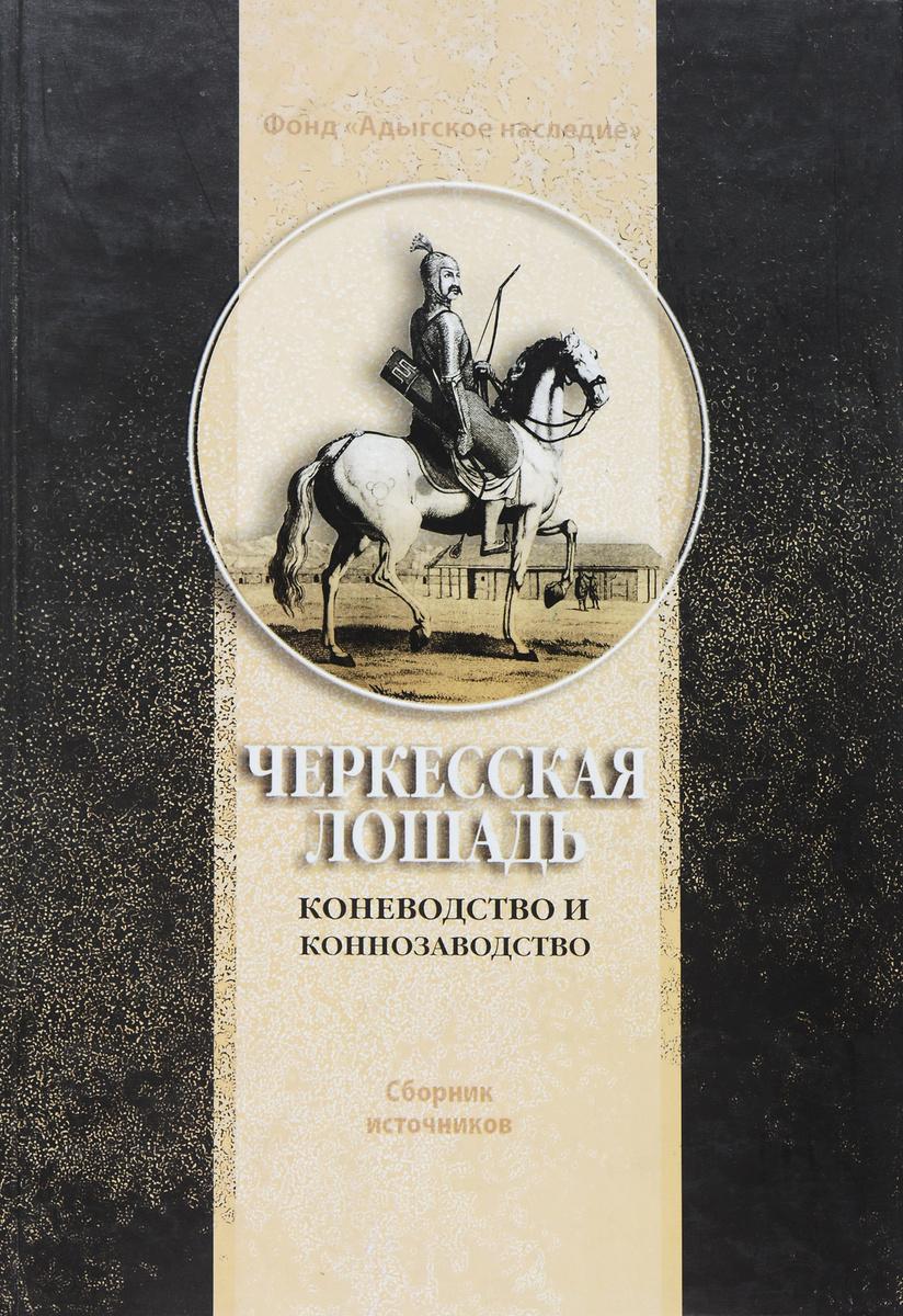 Черкесская лошадь. Коневодство и коннозаводство. Сборник источников  #1