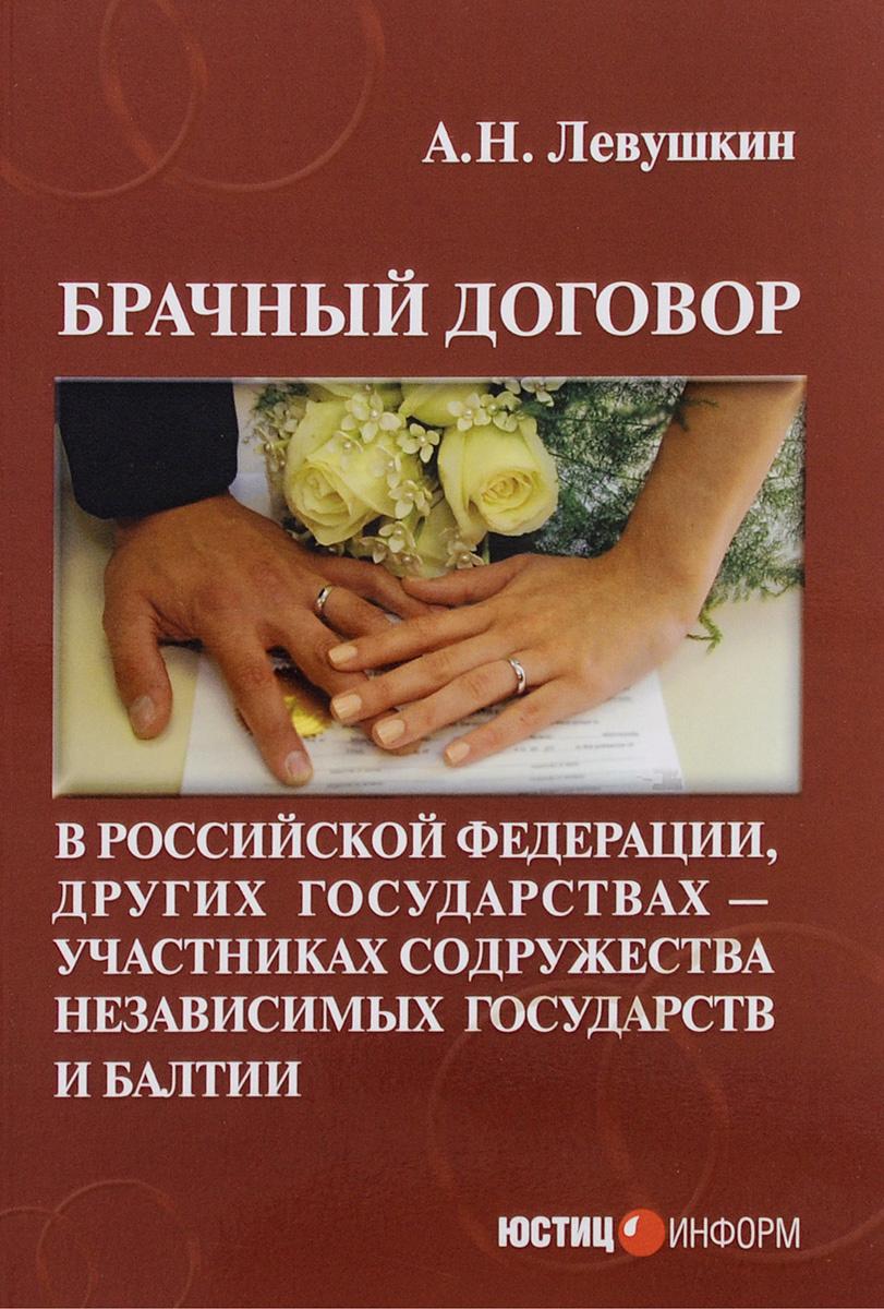 Брачный договор в Российской Федерации, других государствах - участниках Содружества Независимых Государств #1