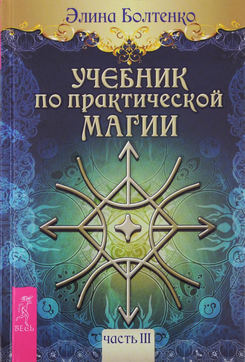 Учебник по практической магии. Часть 3 | Болтенко Элина Петровна  #1