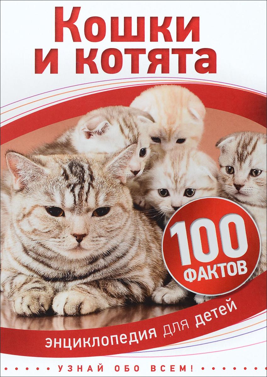 Кошки и котята #1