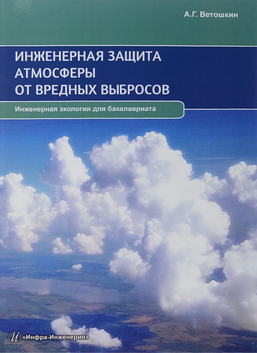 Инженерная защита атмосферы от вредных выбросов. Учебно-практическое пособие | Ветошкин Александр Григорьевич #1