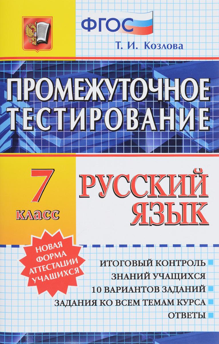 Русский язык. 7 класс. Промежуточное тестирование #1