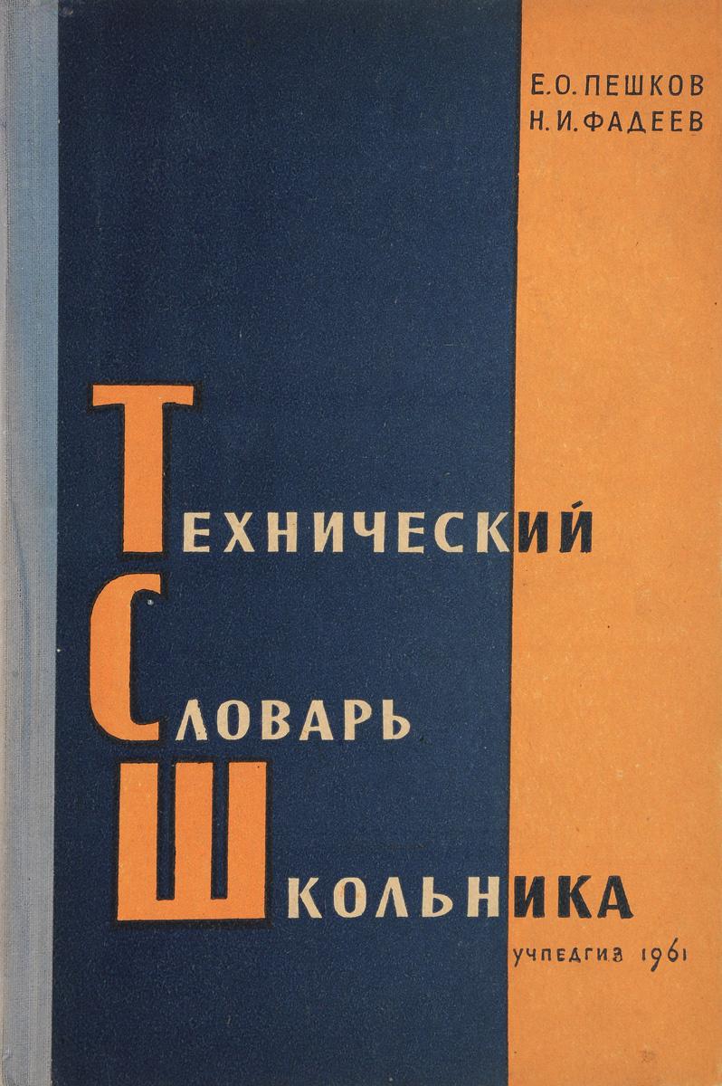 Технический словарь школьника #1