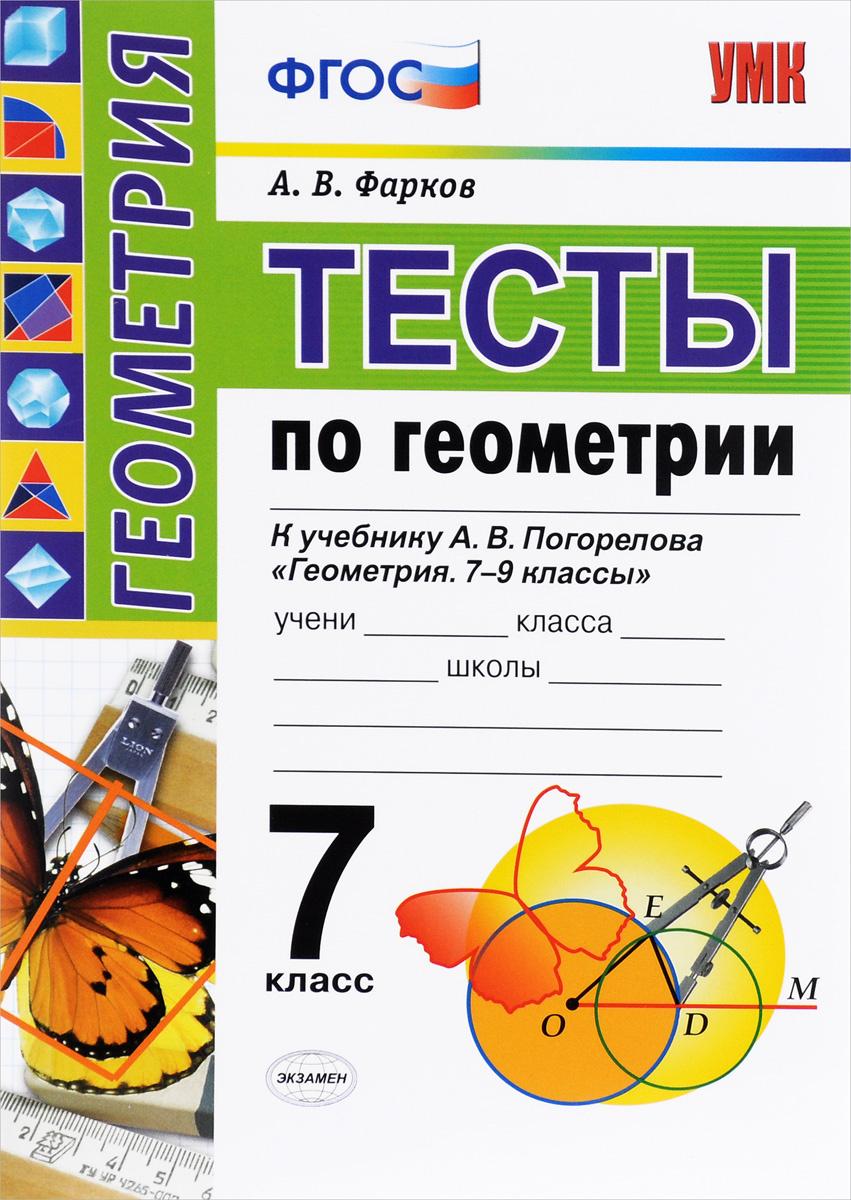 Геометрия. 7 класс. Тесты к учебнику А. В. Погорелова #1