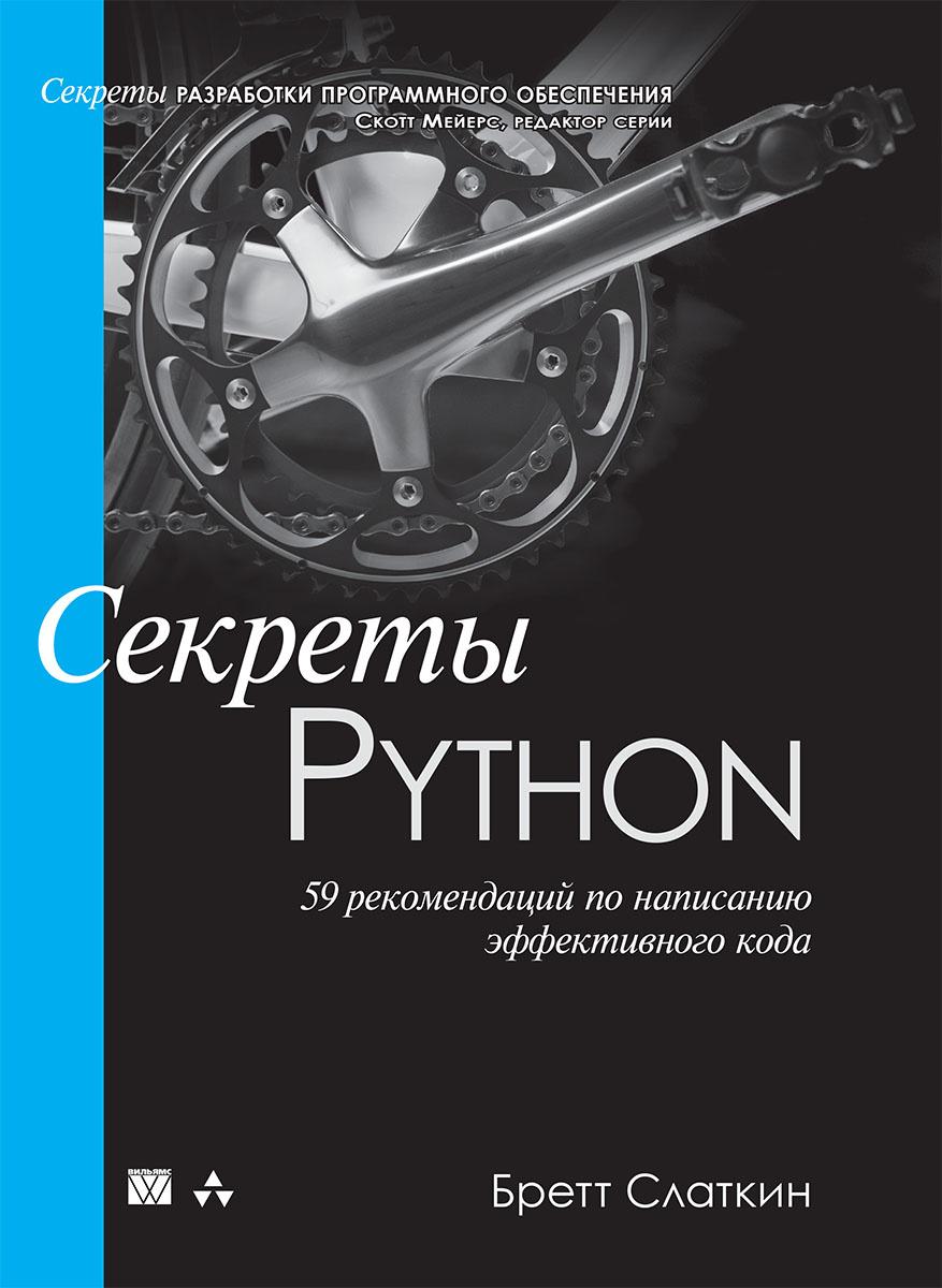 Секреты Python. 59 рекомендаций по написанию эффективного кода  #1