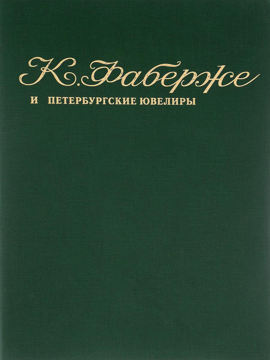 Фаберже и петербургские ювелиры #1