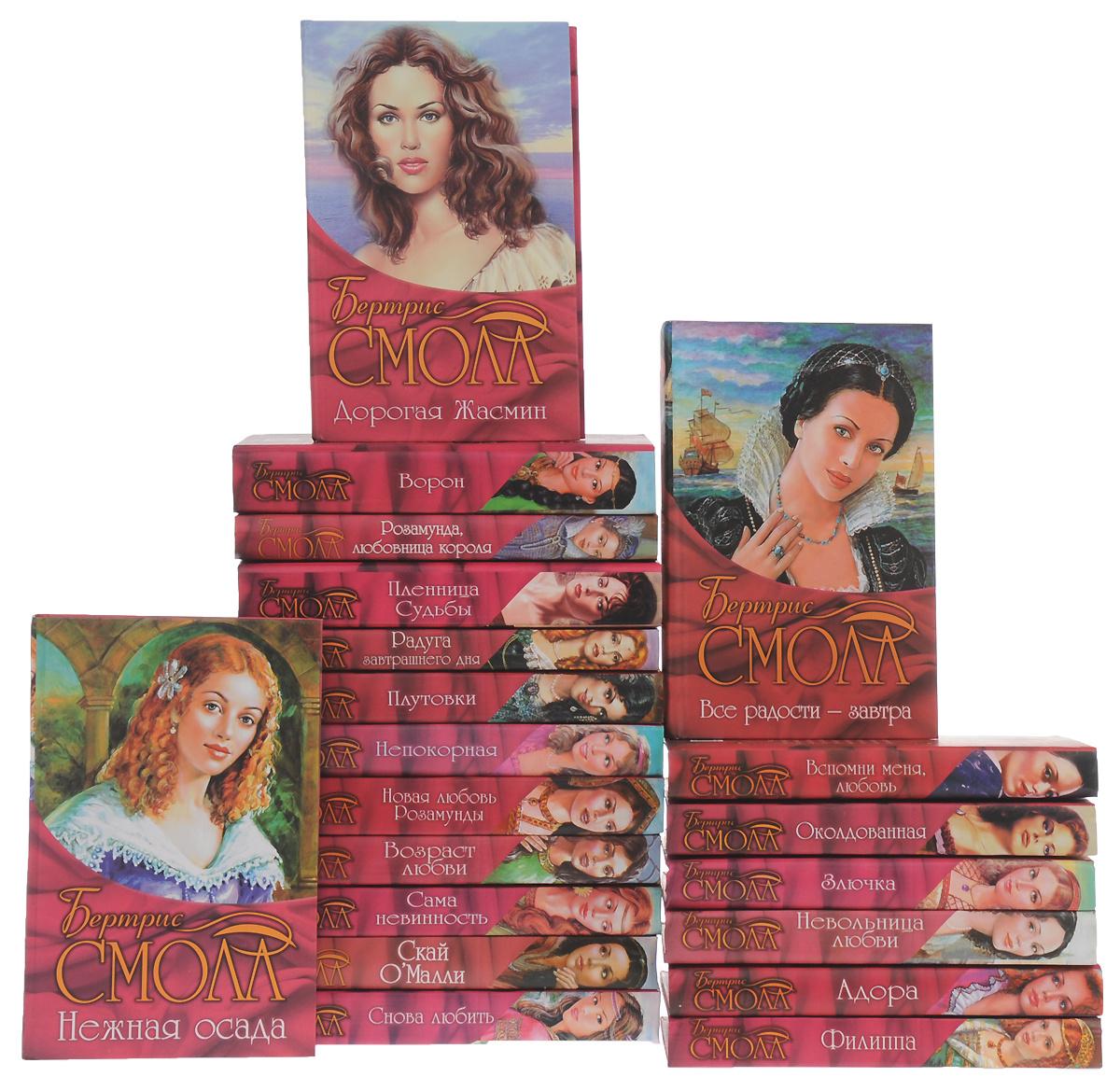 Бертрис Смолл. Собрание романов (комплект из 20 книг) | Смолл Бертрис  #1