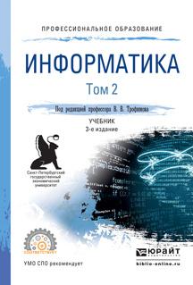Информатика. Учебник для СПО. В 2 томах. Том 2   Трофимов Валерий Владимирович  #1