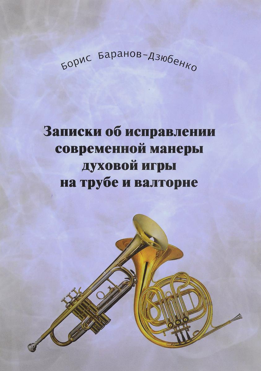 Записки об исправлении современной манеры духовой игры на трубе и валторне. Часть 1 | Баранов-Дзюбенко #1