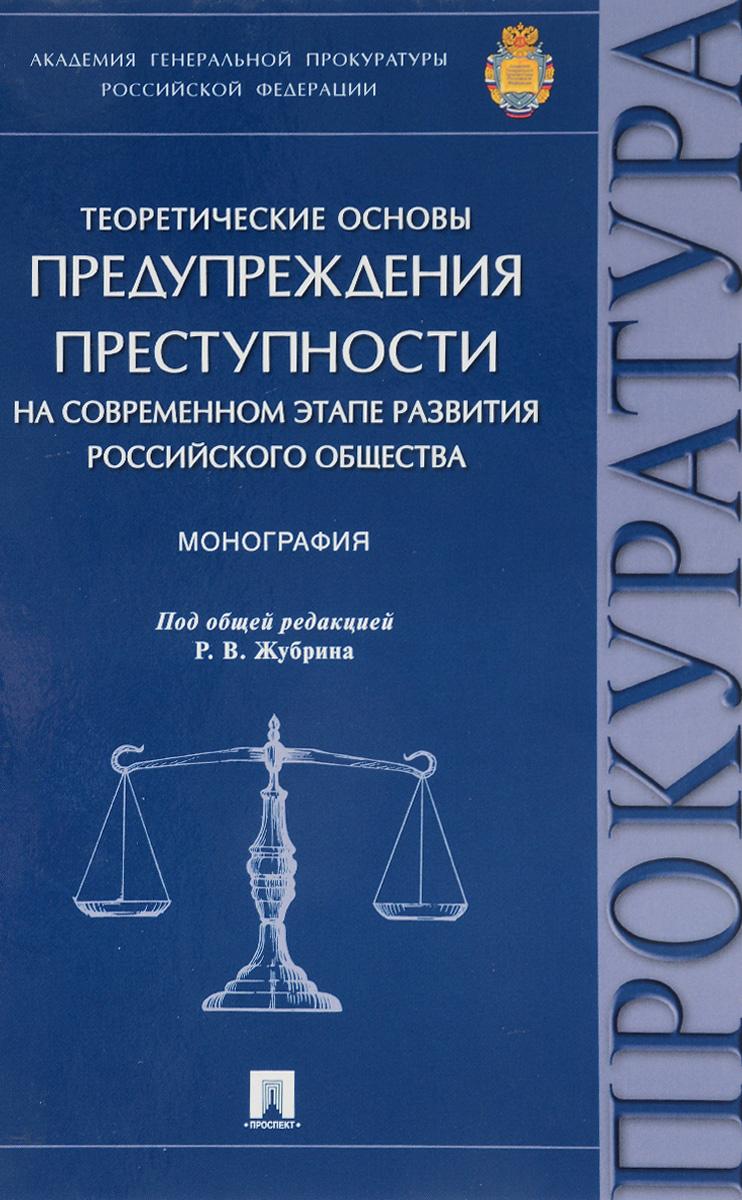 Теоретические основы предупреждения преступности на современном этапе развития российского общества  #1