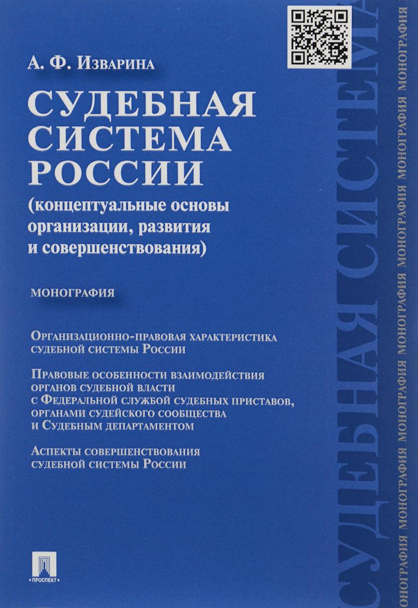 Судебная система России. Концептуальные основы организации, развития и совершенствования  #1