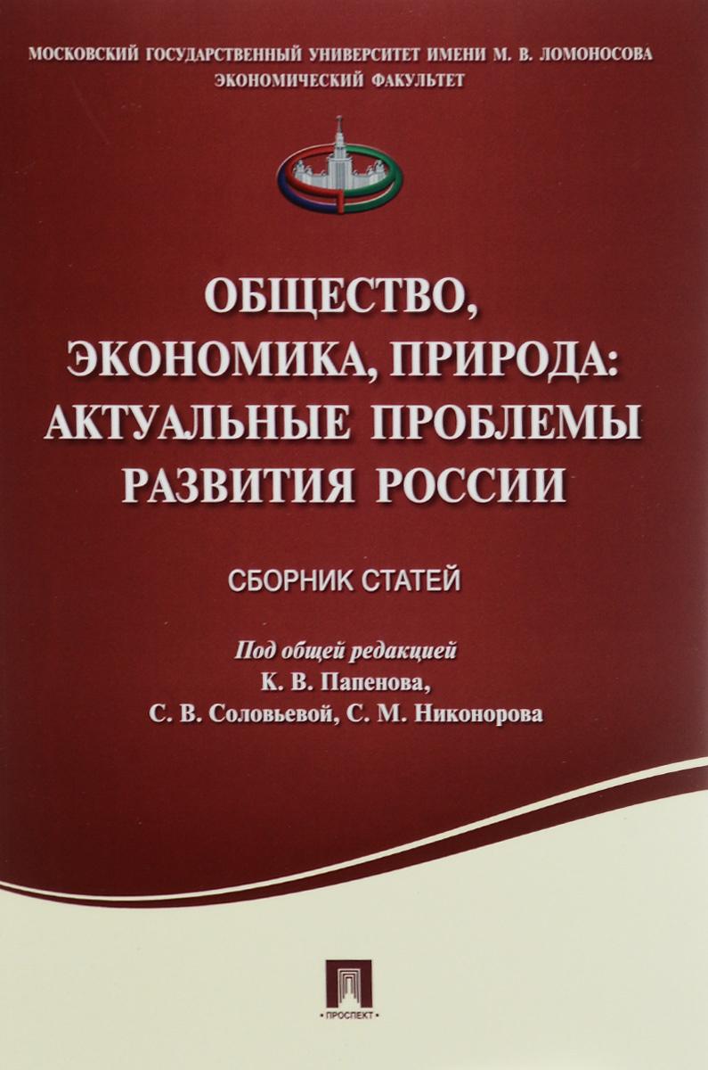 Общество, экономика, природа. Актуальные проблемы развития России. Сборник статей  #1