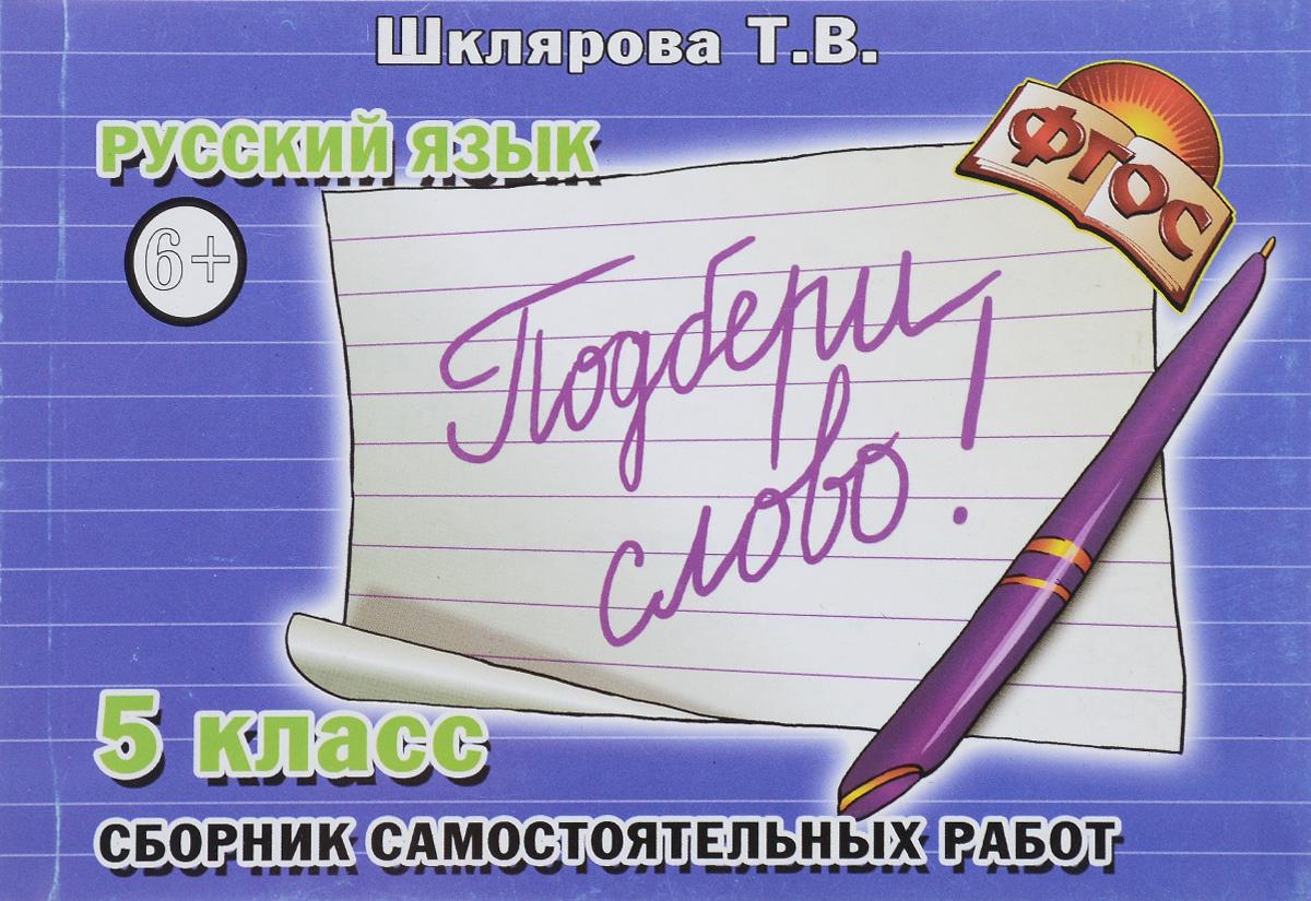 Русский язык. 5 класс. Сборник самостоятельных работ «Подбери слово!»  #1