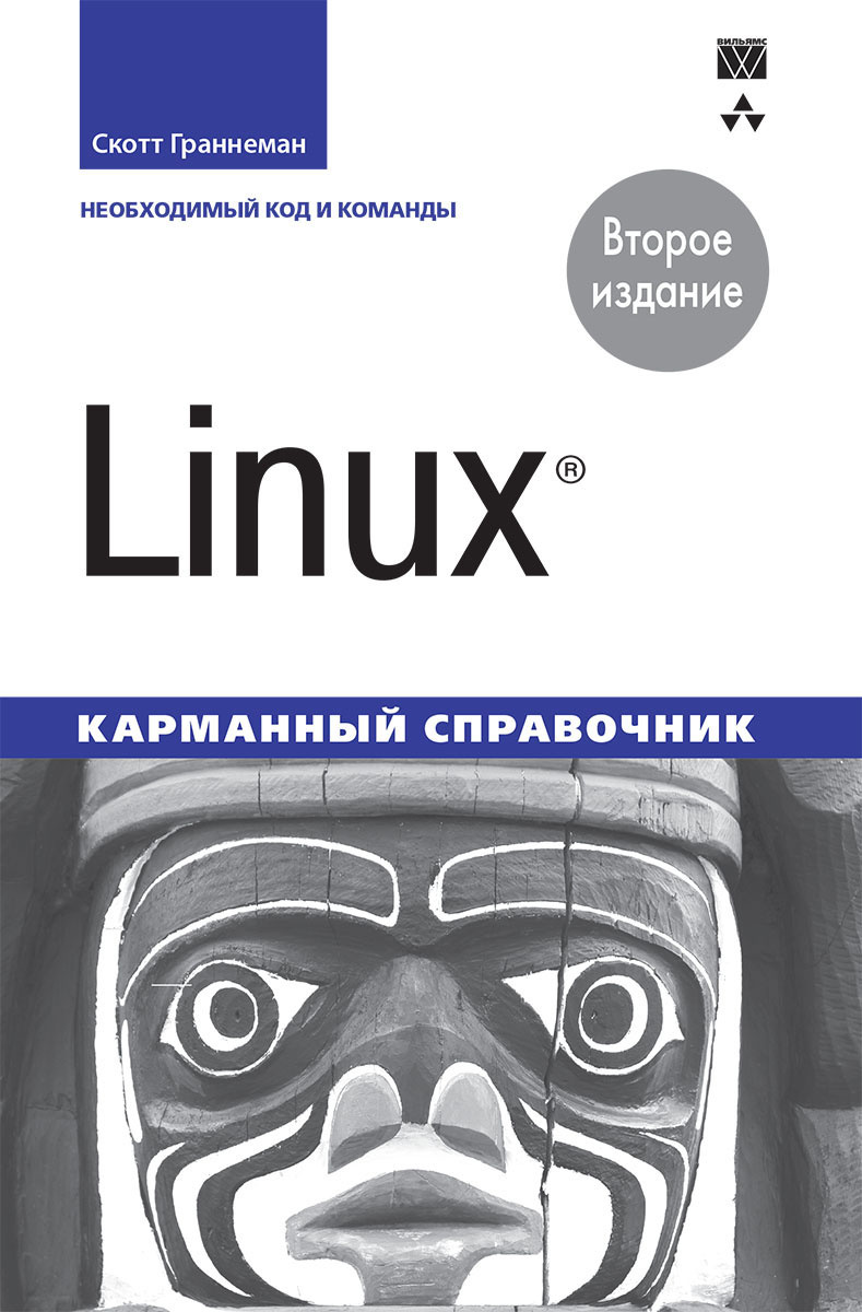 Linux. Карманный справочник   Граннеман Скотт #1