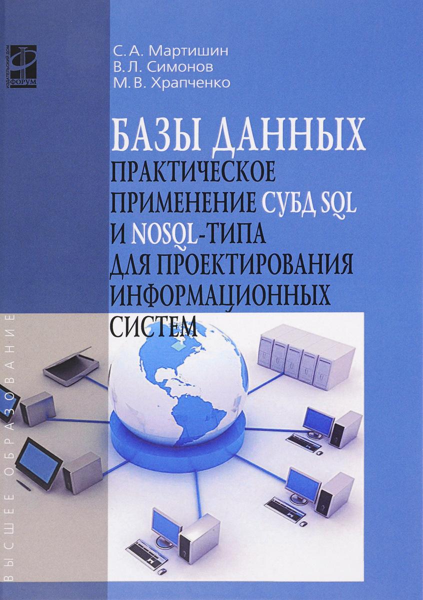 Базы данных. Практическое примечание СУБД SQL и NoSOL. Учебное пособие  #1