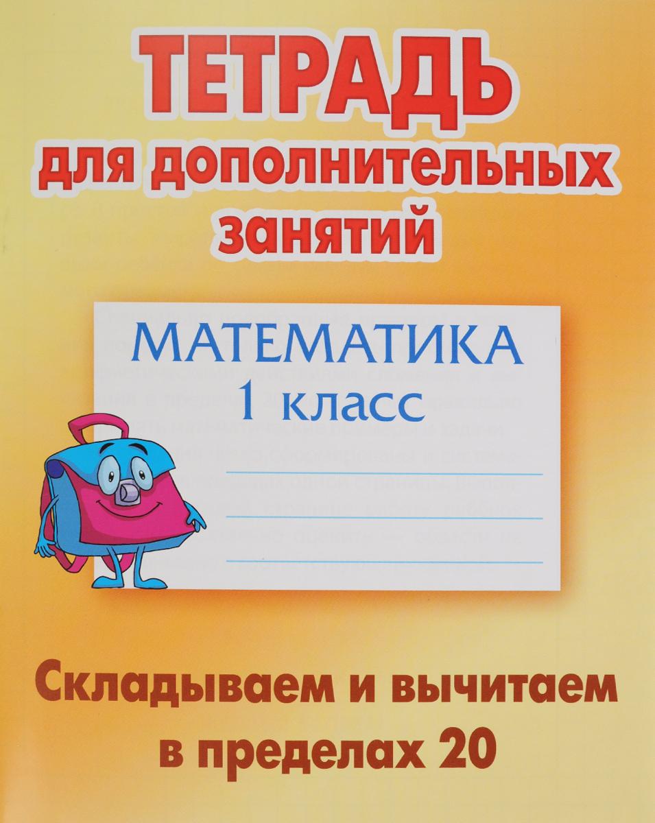 Математика. 1 класс. Складываем и вычитаем в пределах 20 #1
