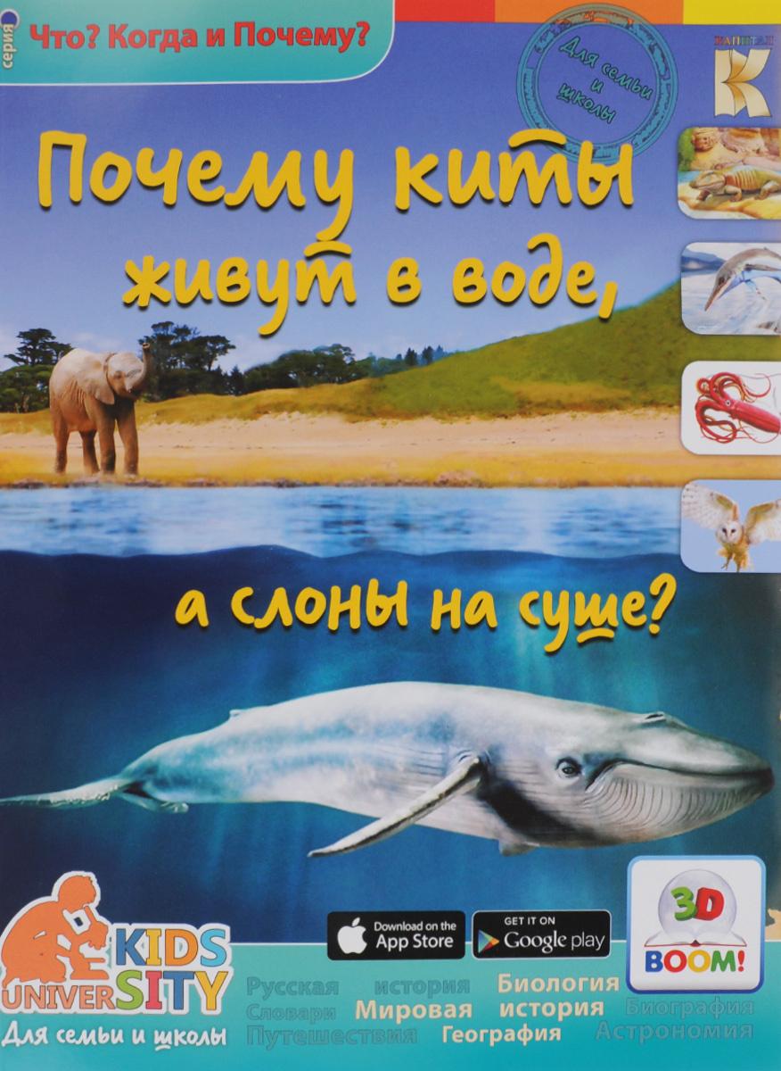 Почему киты живут в воде, а слоны на суше? 3D BOOM | Евстигнеев Андрей А., Ященко Анна  #1