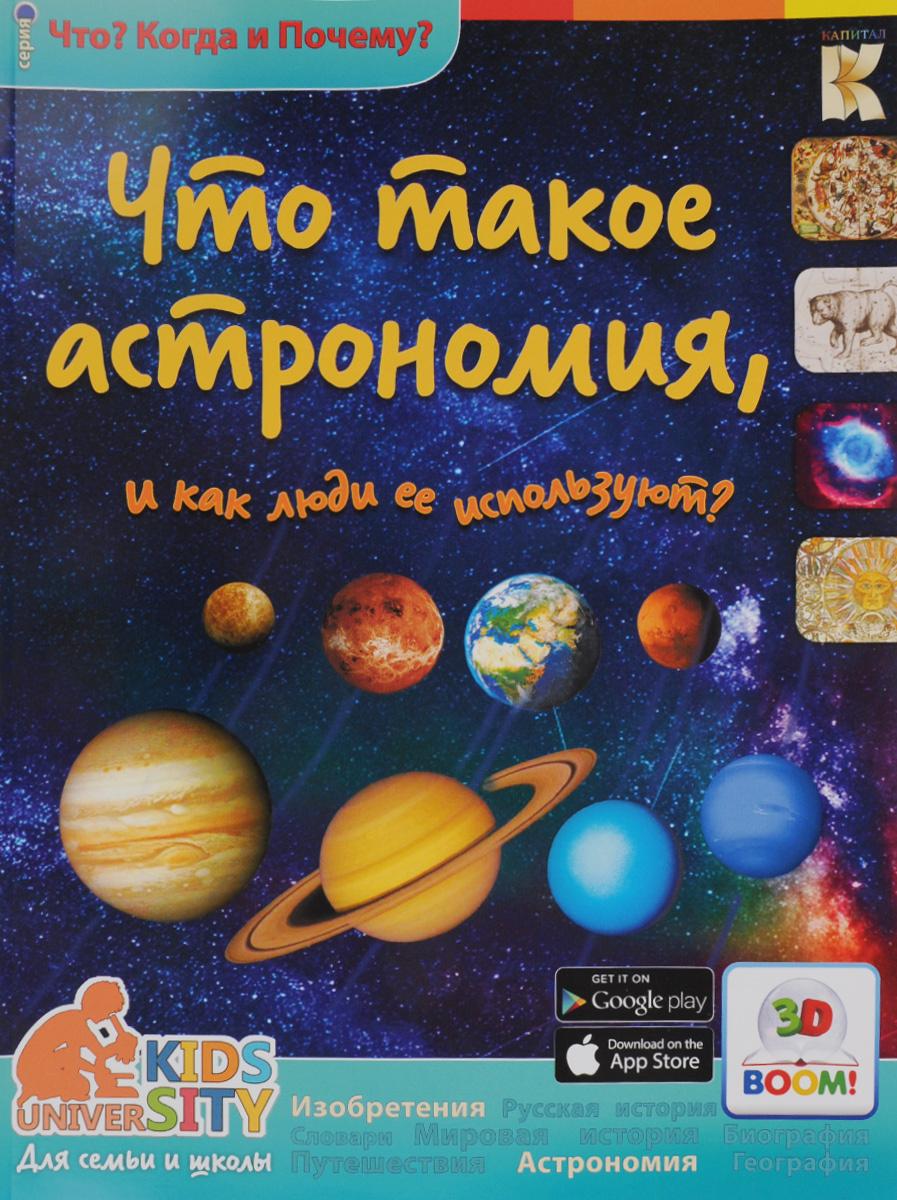Что такое астрономия, и как люди ее используют? 3D BOOM | Владимиров В. В.  #1