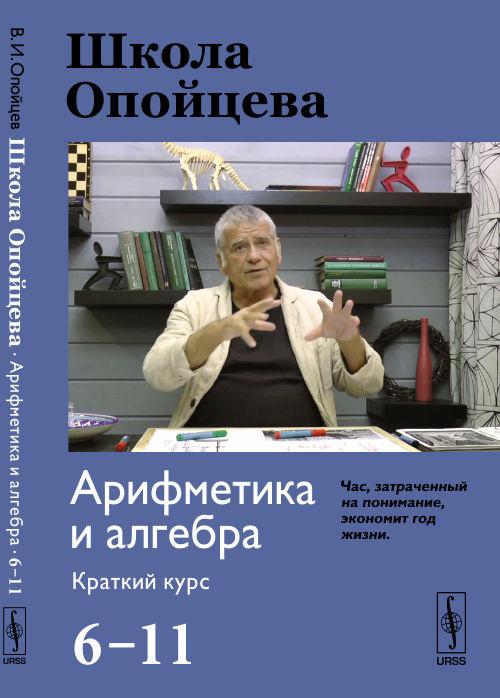 Школа Опойцева. Арифметика и алгебра. 6-11 классы. Краткий курс  #1