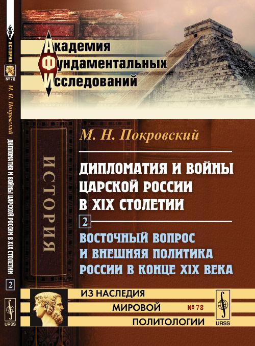 Дипломатия и войны царской России в XIX столетии: Восточный вопрос и внешняя политика России в конце #1