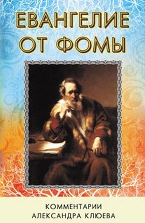 Евангелие от Фомы #1