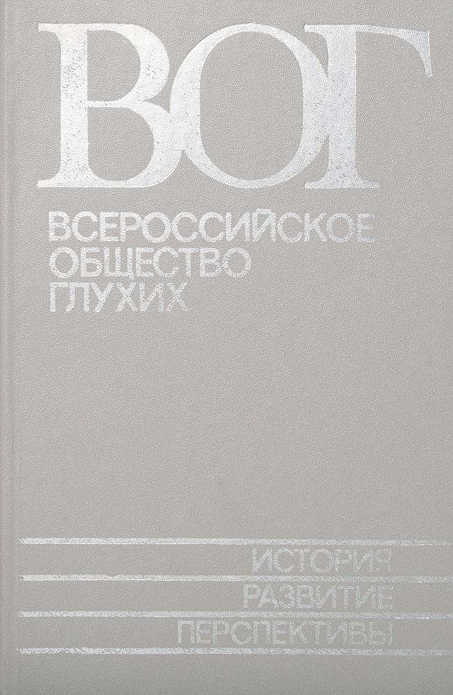 Всероссийское общество глухих. История, развитие, перспективы   Авторский Коллектив  #1