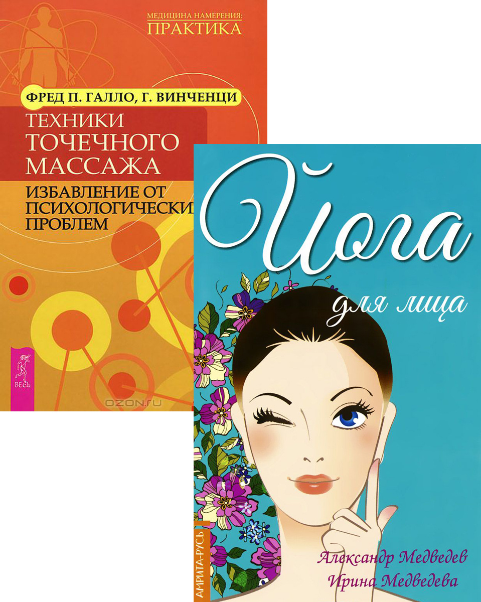 Йога для лица. Техники точечного массажа (комплект из 2 книг) | Медведев Александр, Галло Фред П.  #1