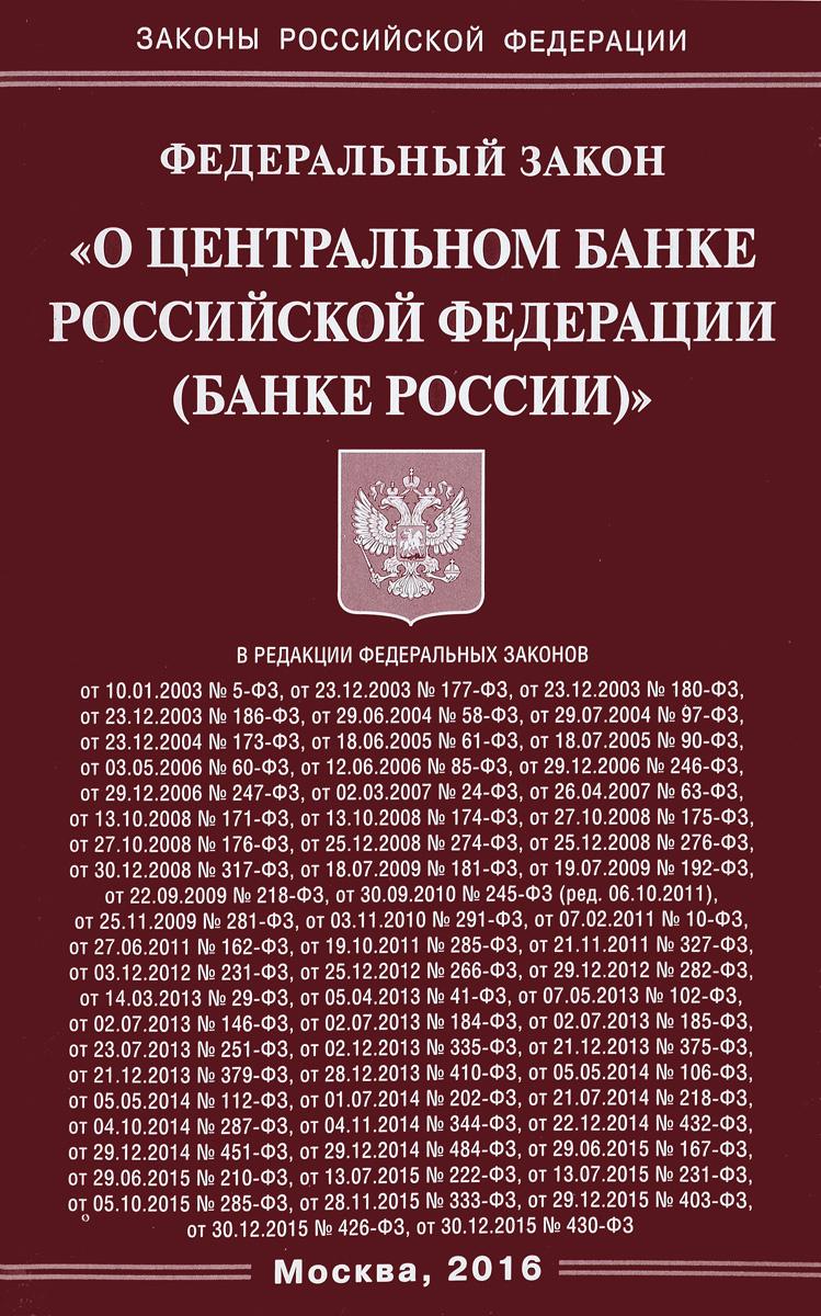 """Федеральный Закон """"О Центральном банке Российской Федерации (Банке России)""""  #1"""