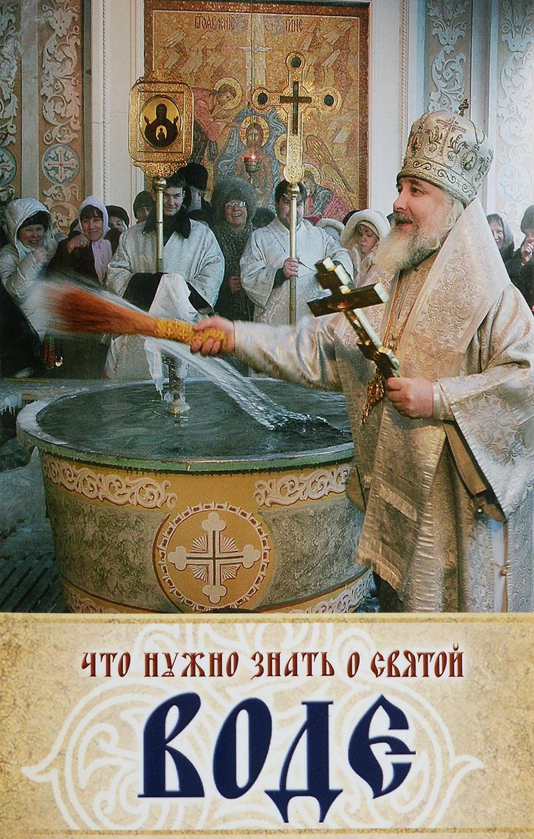 Что нужно знать о святой воде #1