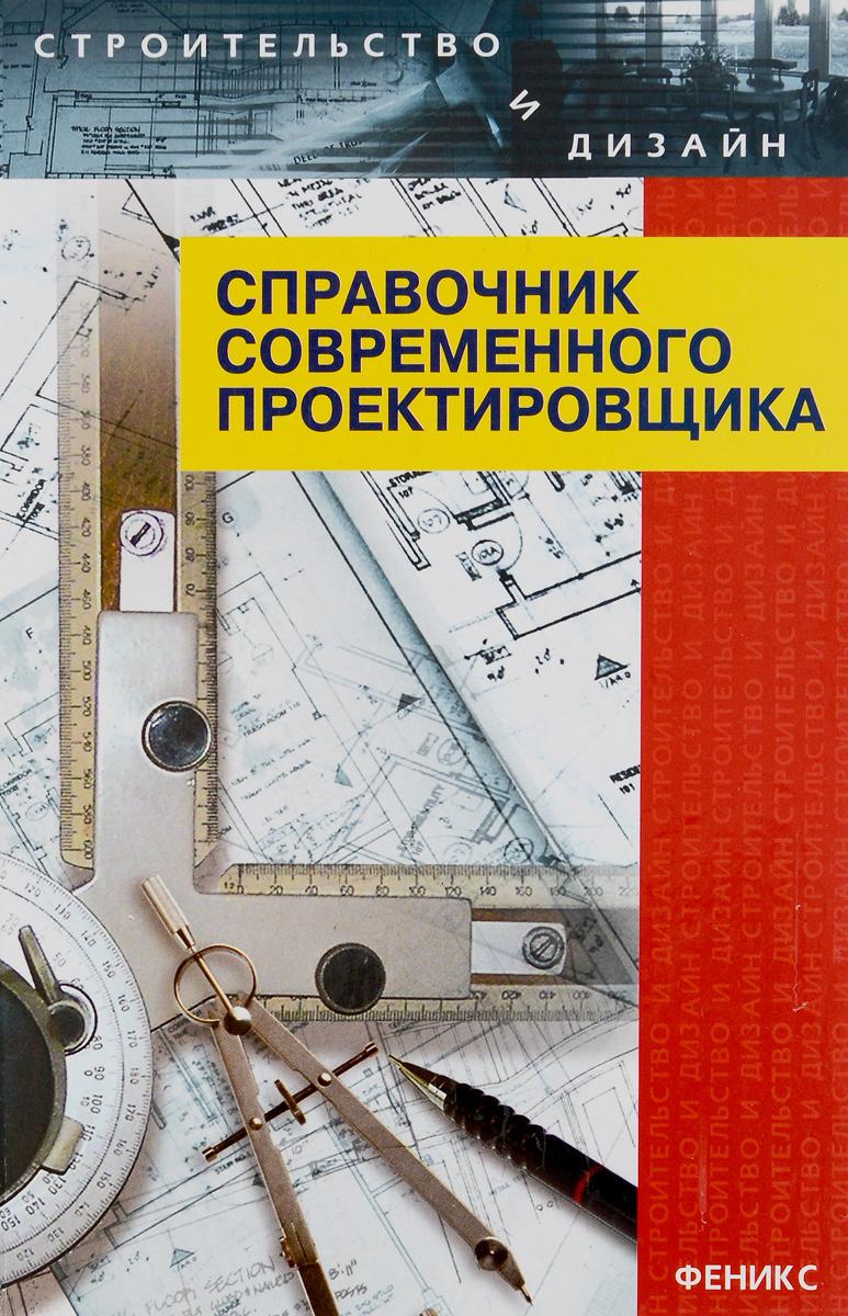 Справочник современного проектировщика #1