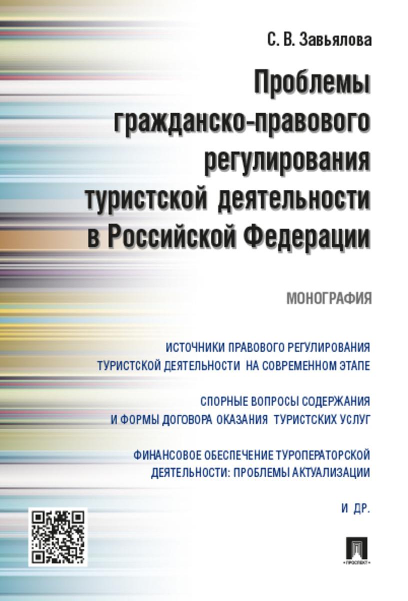 Проблемы гражданско-правового регулирования туристской деятельности в Росийской Федерации  #1