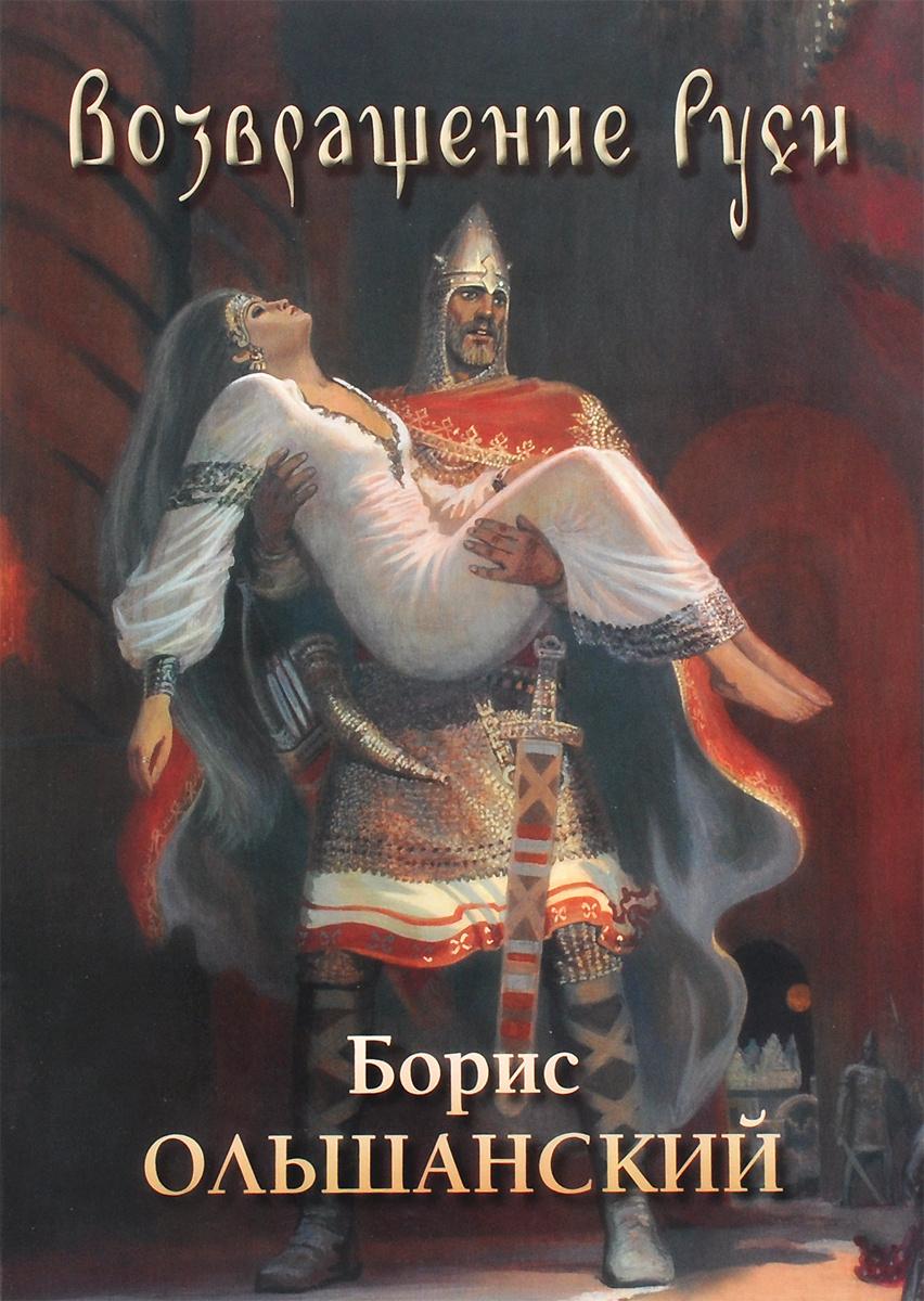 Борис Ольшанский. Возвращение Руси #1