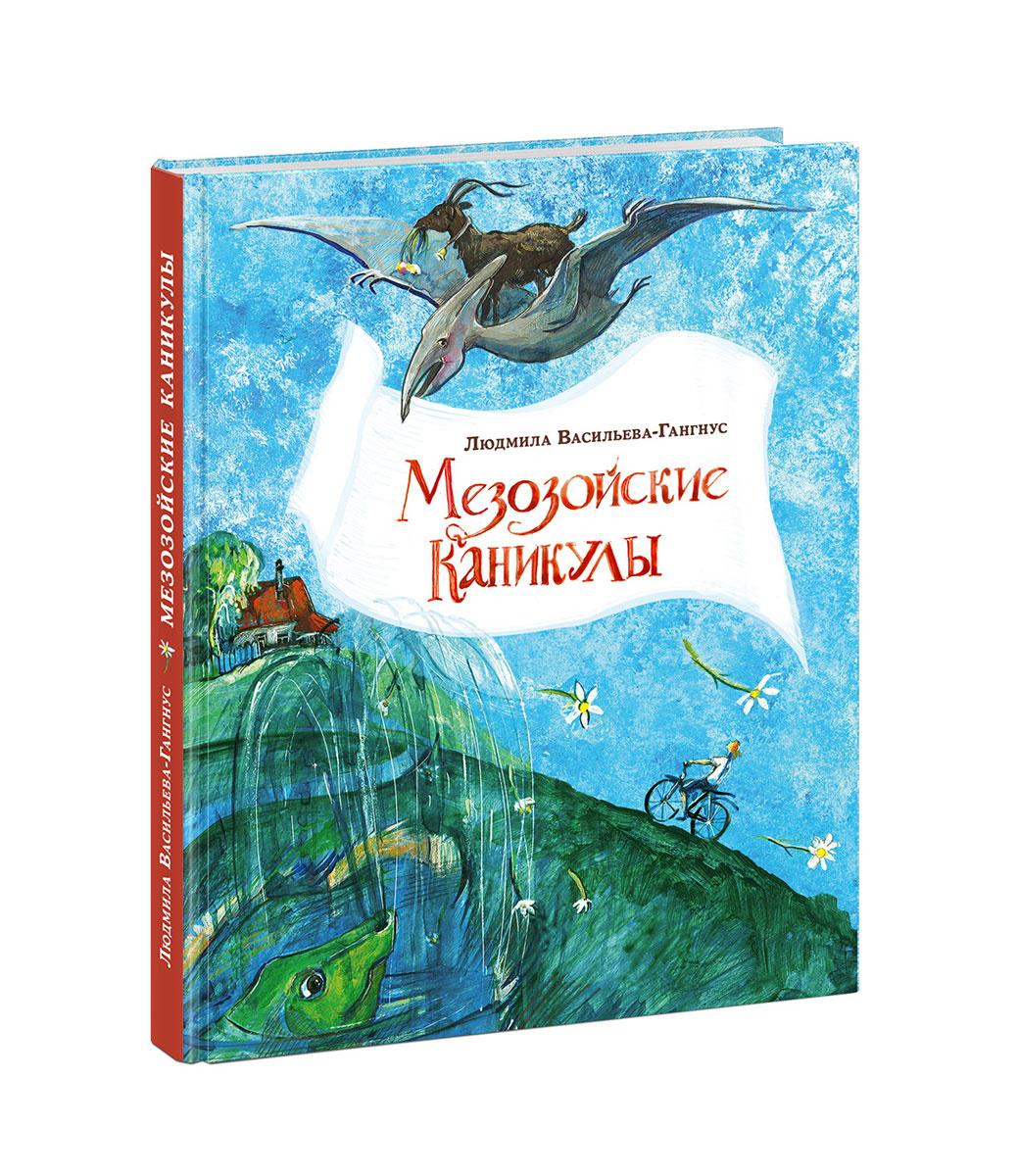 Мезозойские каникулы | Васильева-Гангнус Людмила Петровна  #1
