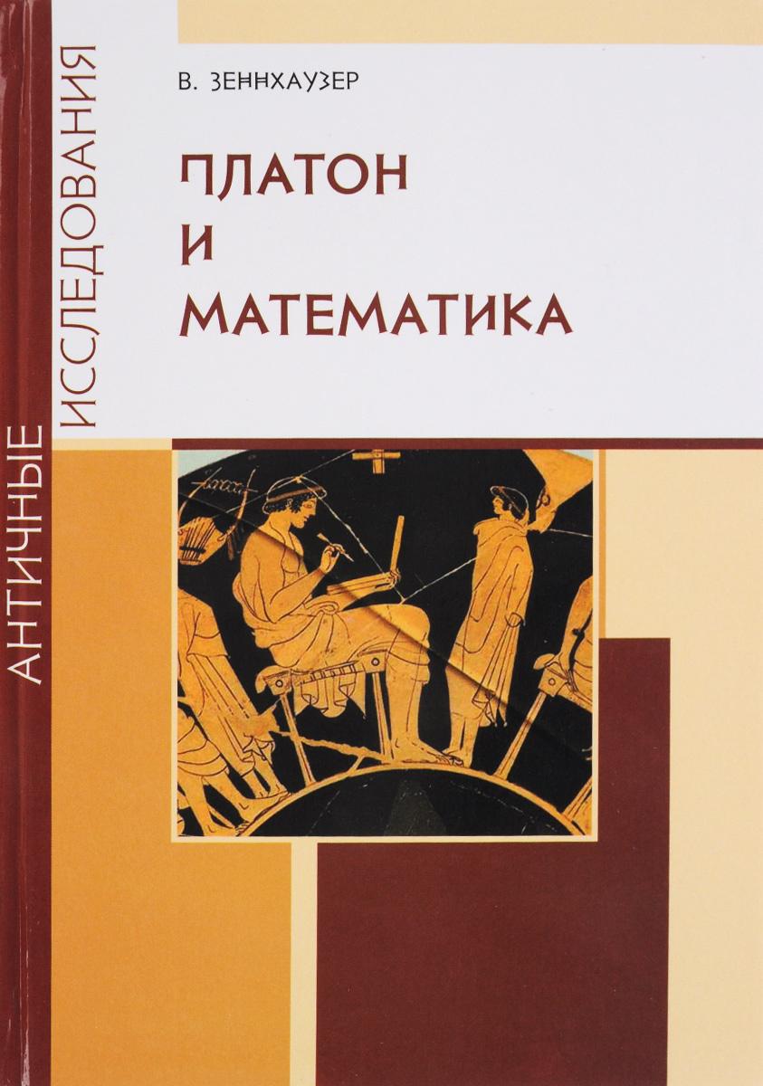 Платон и математика #1