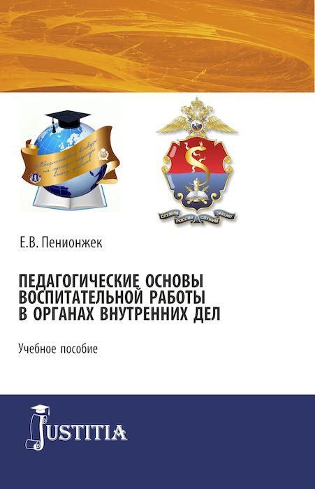Педагогические основы воспитательной работы в органах внутренних дел   Пенионжек Евгения Владимировна #1