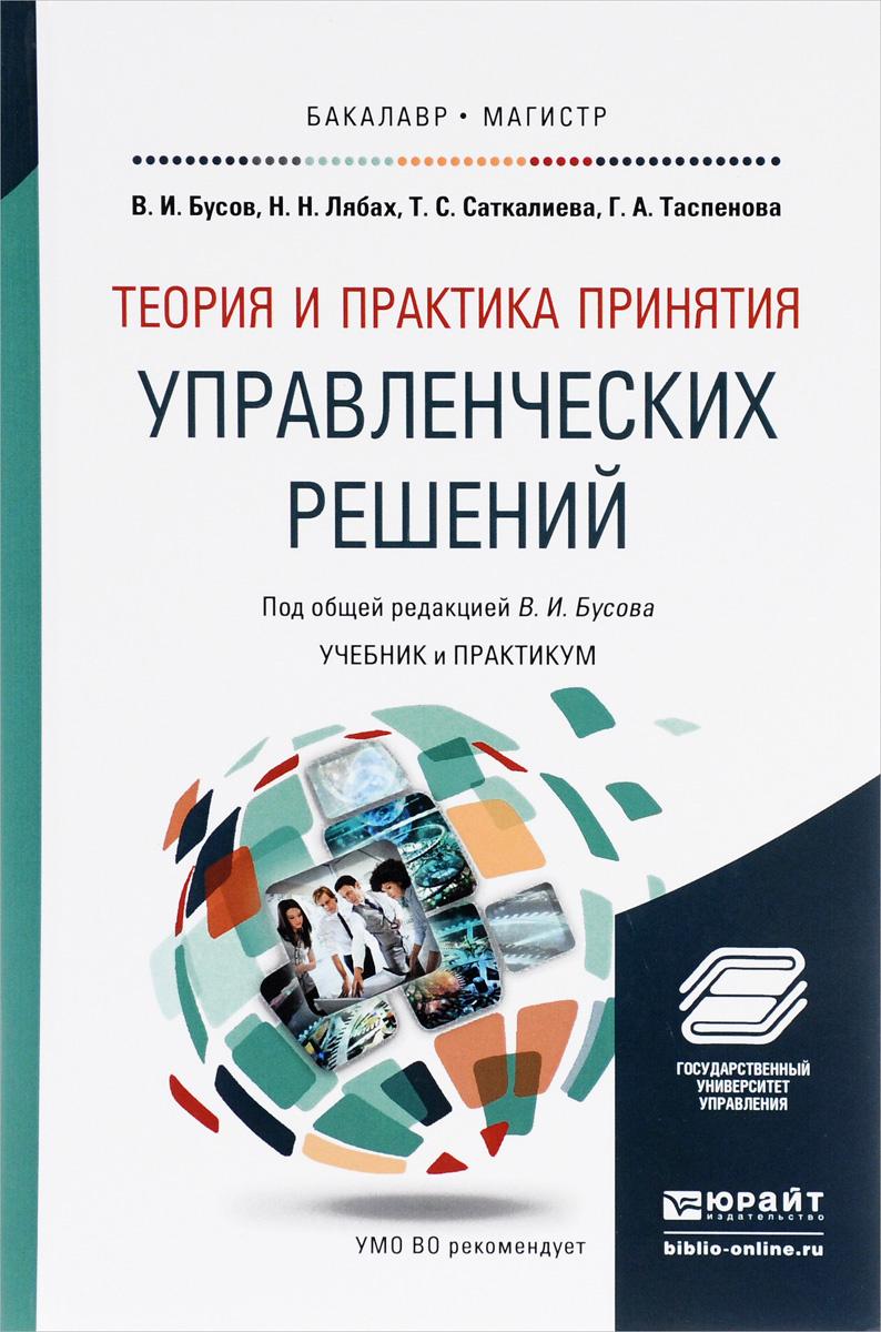 Теория и практика принятия управленческих решений. Учебник и практикум  #1