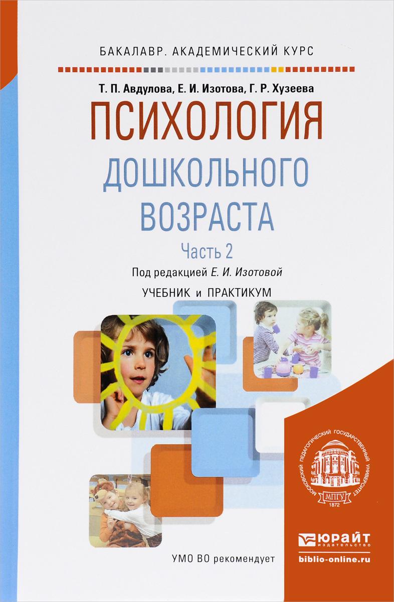 Психология дошкольного возраста. Учебник и практикум. В 2 частях. Часть 2  #1