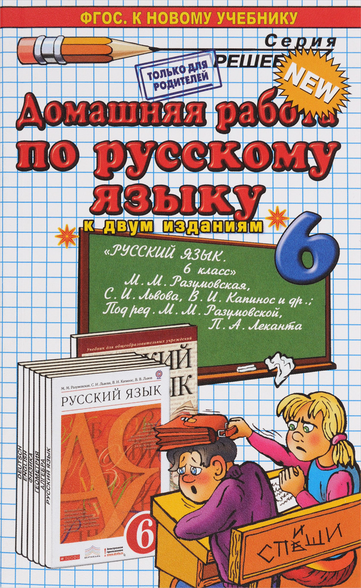 Домашняя работа по русскому языку к 2 изданиям. 6 класс | Ерманок Анна Аркадьевна  #1