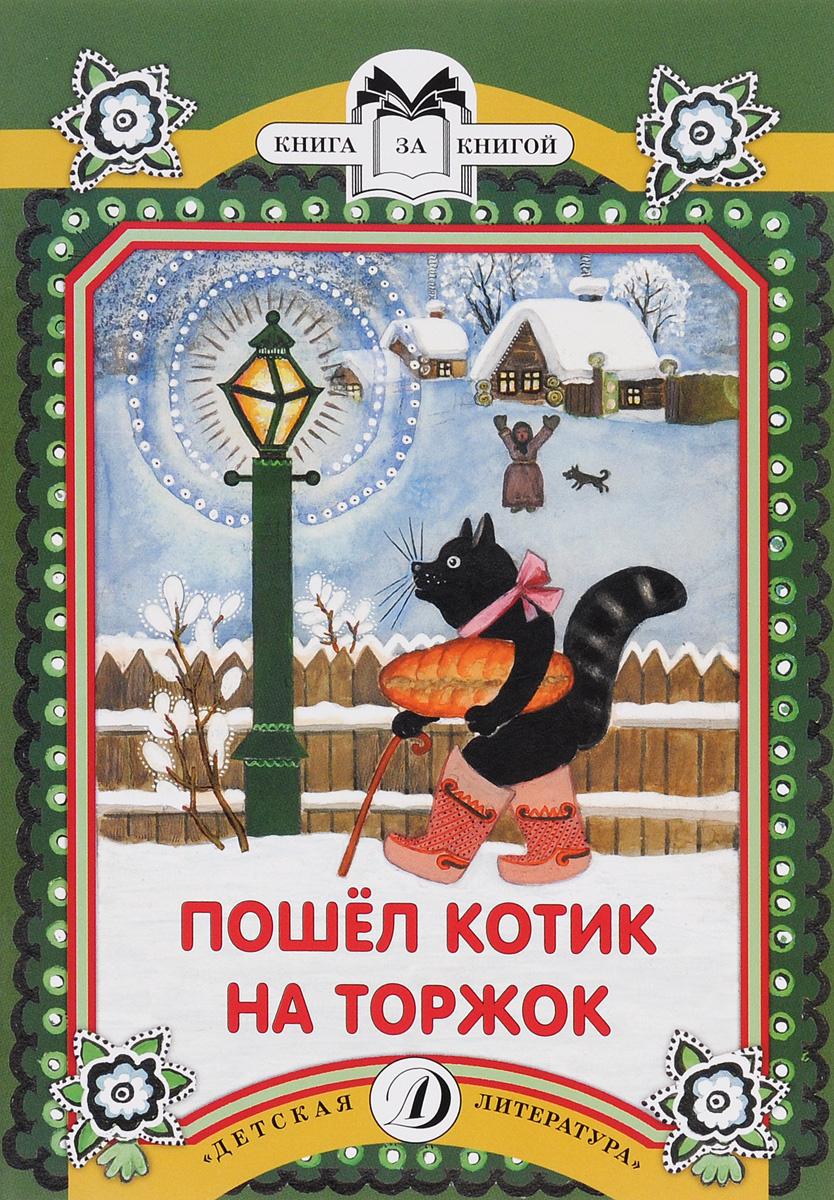 Пошёл котик на Торжок #1