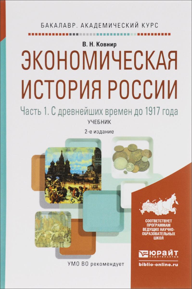 Экономическая история России. Учебник. В 2 частях. Часть 1. С древнейших времен до 1917 года  #1