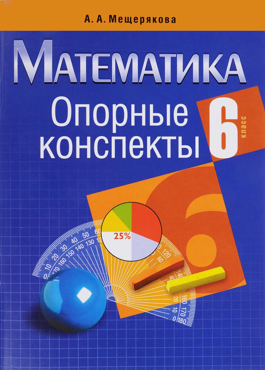 Математика. 6 класс. Опорные конспекты #1