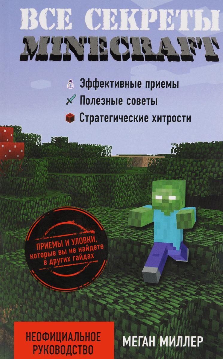 Все секреты Minecraft | Miller Megan #1
