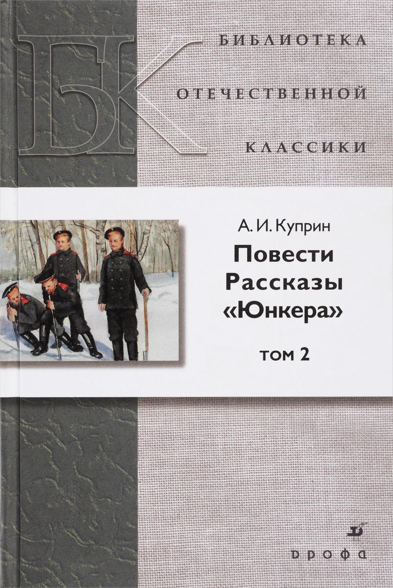 А. И. Куприн. Повести. Рассказы. Юнкера. В 2 томах. Том 2 #1