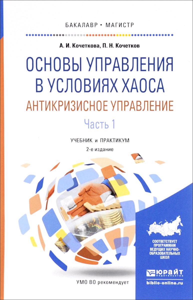 Основы управления в условиях хаоса. Антикризисное управление. Учебник и практикум. В 2 частях. Часть #1