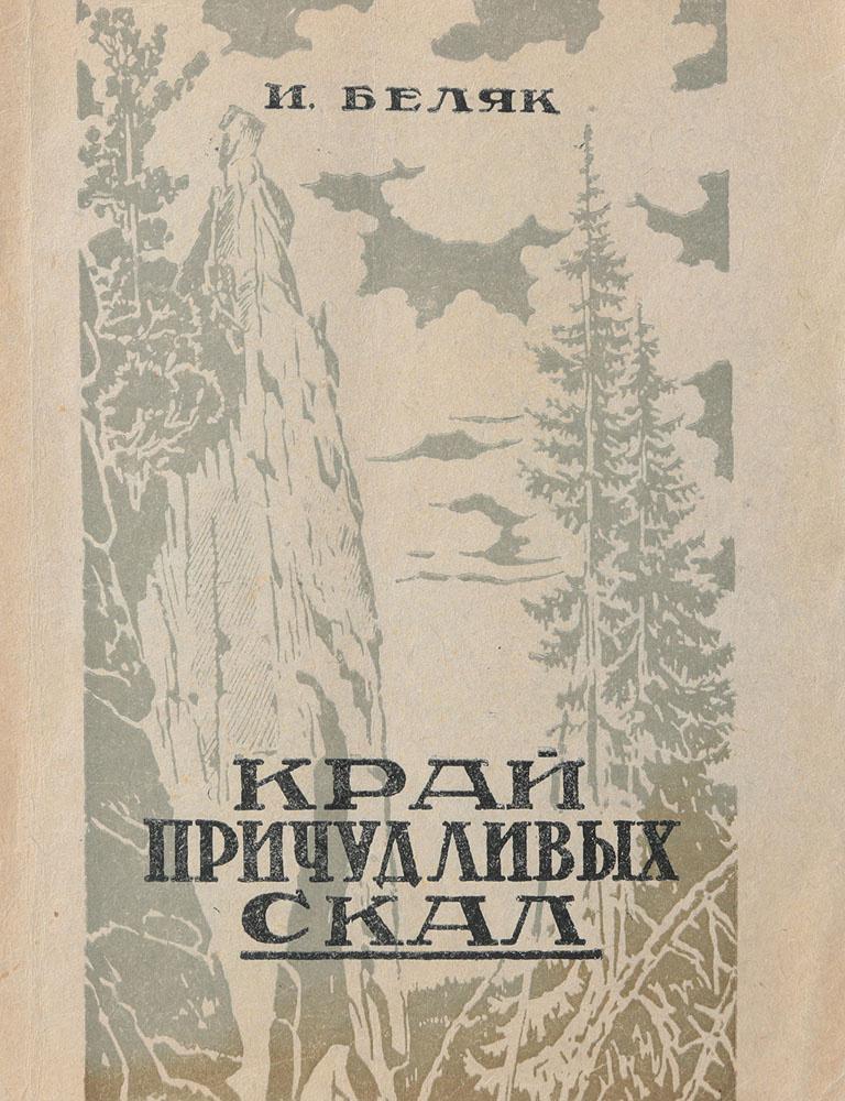 Край причудливых скал | Беляк Иван Федорович #1