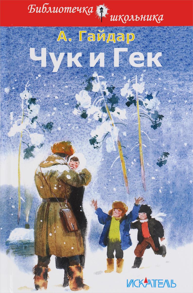 Чук и Гек   Гайдар Аркадий Петрович #1